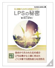 免疫ビタミンLPSの秘密|稲川裕之