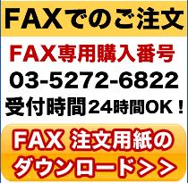 マクロ元気 FAX(ファックス)でのご注文