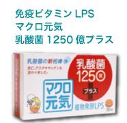 マクロ元気乳酸菌1250プラス