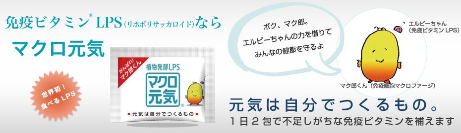 免疫ビタミンLPS(リポポリサッカライド)なら「マクロ元気」 元気は自分でつくるもの。1日2包で不足しがちな免疫ビタミンLPSを補えます。