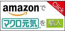 amazonでマクロ元気を購入