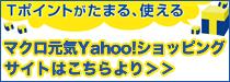 Tポイントがたまる、使える マクロ元気Yahoo!(ヤフー)ショッピングサイトはこちらより