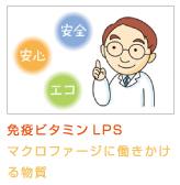 免疫ビタミンLPS01