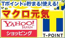 Yahoo!(ヤフー)マクロ元気店。Tポイントがたまる、使えるマクロ元気Yahoo!(ヤフー)ショッピングサイトはこちらより。初めての方期間限定!送料無料!お試し価格!特許成分免疫ビタミンLPS サプリメント「マクロ元気」30包パック1500円(税込)※2口まで購入可能!もあり!リポポリサッカライド(LPS)食物繊維(難消化性デキストリン)配合/元気・食べる美容サプリ/免疫力高める・免疫力アップサプリメント
